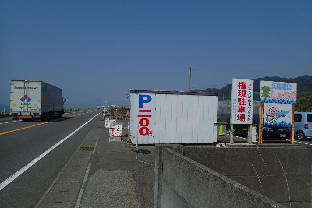 久能海岸 駐車場