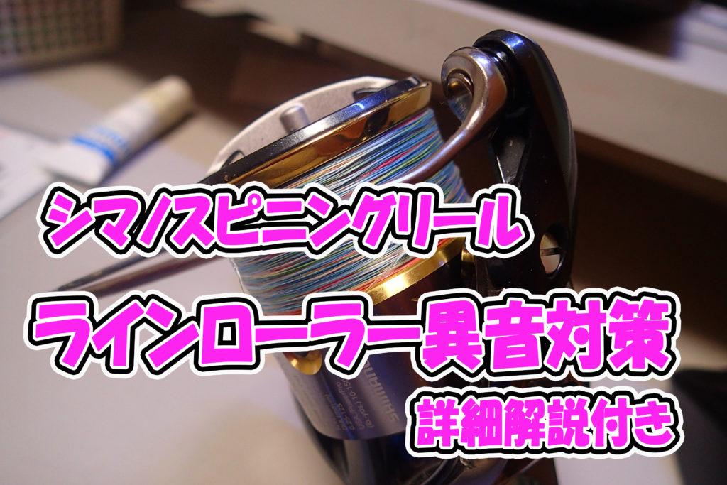【詳細解説】シマノ14ステラ、16ヴァンキッシュ等のラインローラー異音対策!