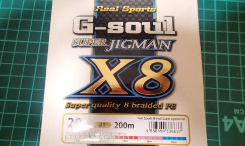よつあみ スーパージグマンX8