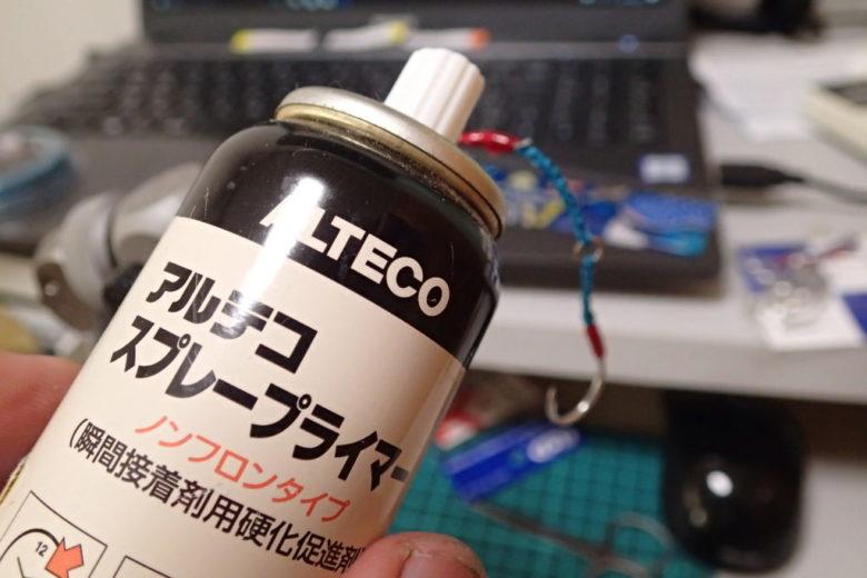 効果促進剤 アルテコプライマー