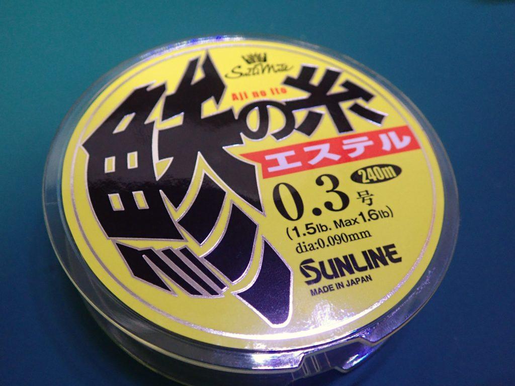 サンライン 鯵の糸 メバリング