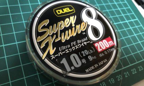 スーパーエックスワイヤー8