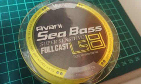 アバニシーバスPEスーパーセンシティブLS8