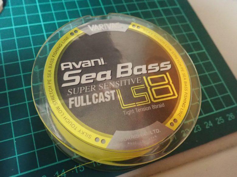 アバニシーバスPEスーパーセンシティブLS8 インプレッション
