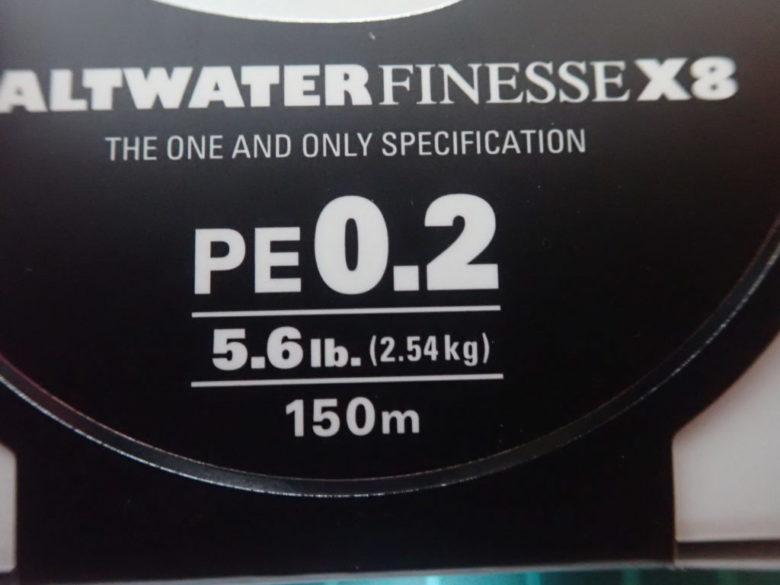 ソルトウォーターフィネスPEX8 強度をインプレ