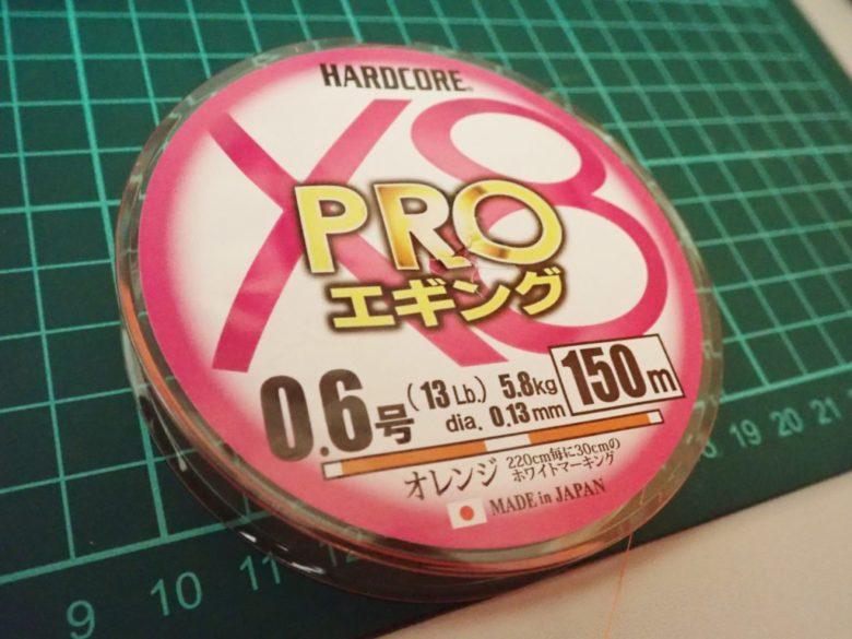 エギングライン ハードコアX8Pro