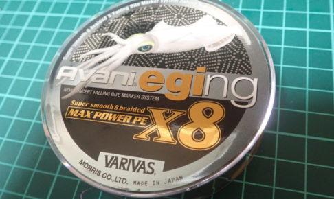 バリバス アバニエギングマックスパワーPEX8 インプレッション