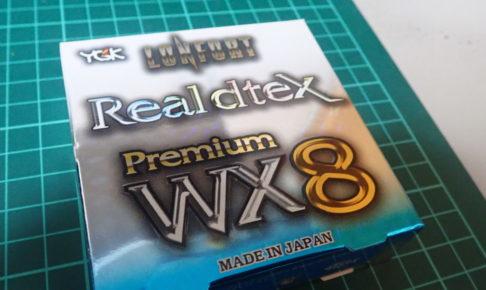 リアルデシテックスWX8