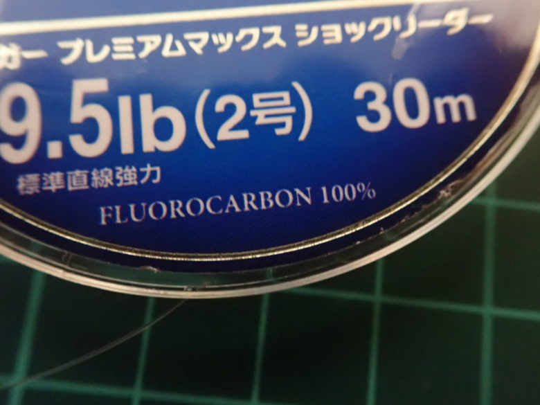 フロロカーボンライン ショックリーダー