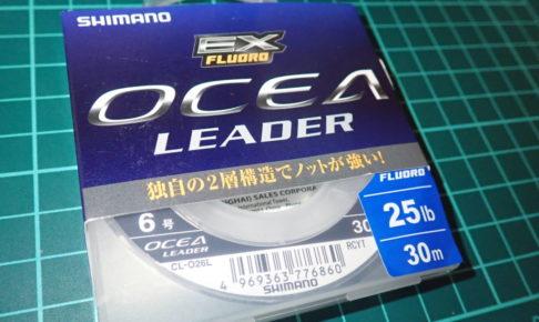 シマノ オシアリーダーEX フロロカーボン インプレ