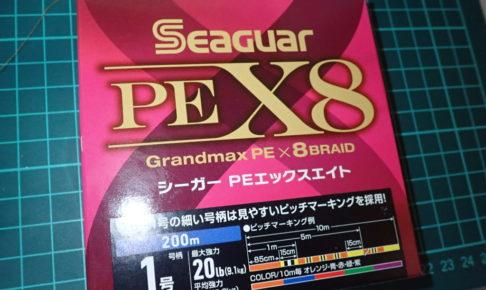 シーガーPEx8 インプレ