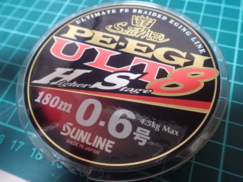 サンライン PE-EGI ULT HS8