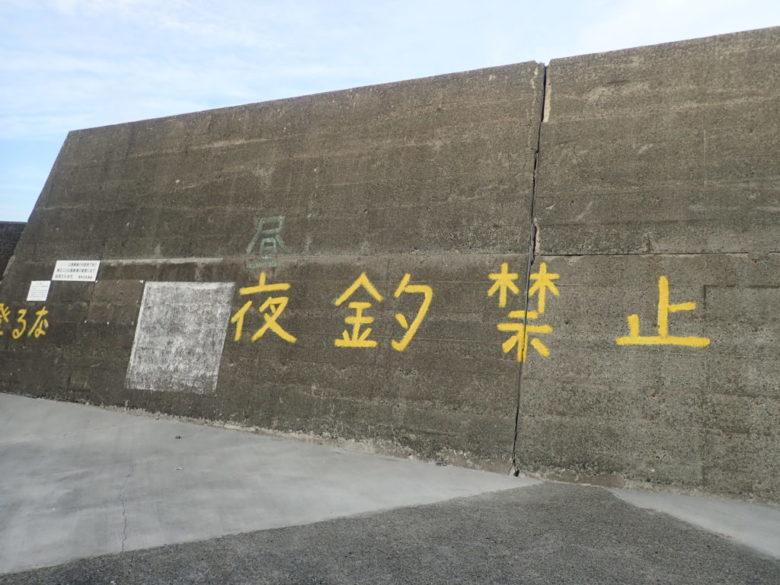 伊浜港 突堤 釣り禁止