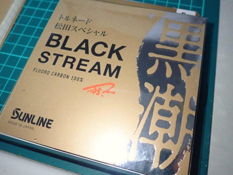サンライン ブラックストリーム プラズマ