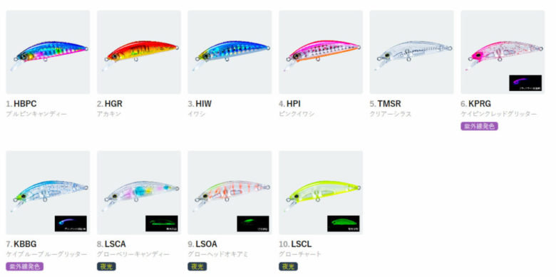 ハードコア LGヘビーミノー カラー
