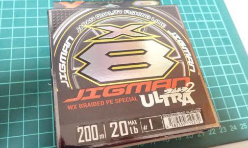 よつあみ Xブレイド ジグマンウルトラX8 インプレ