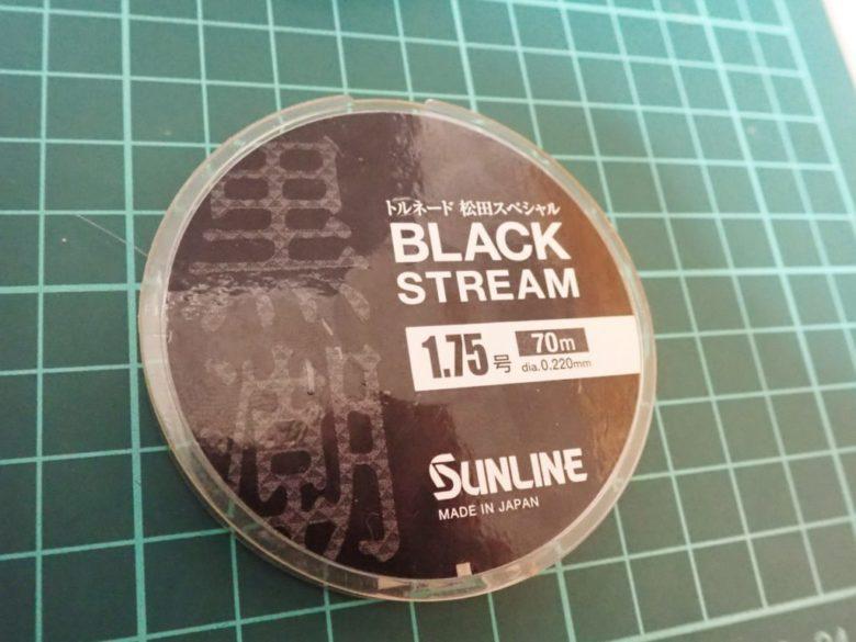 サンライン ブラックストリーム