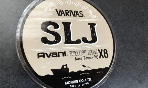 バリバス アバニSLJマックスパワーPEX8