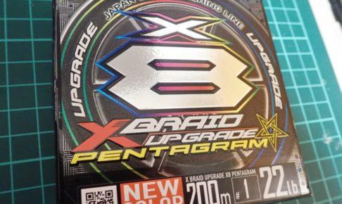 アップグレードX8ペンタグラム ラインナップ