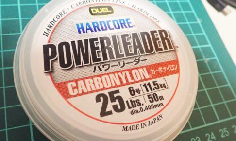 ハードコア パワーリーダー カーボナイロン