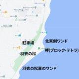 三保 羽衣の松(鎌ヶ崎)周辺の釣り場・ポイントを徹底解説!