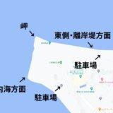 三保 真崎海岸 釣り場
