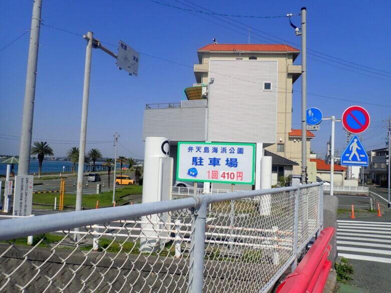 弁天島海浜公園 駐車場